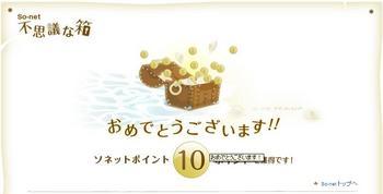 2008.11.15不思議な箱.JPG