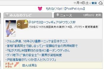 2008.11.15不思議な箱出現.JPG