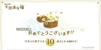2008.11.16不思議な箱.JPG