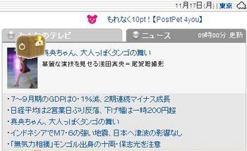 2008.11.17不思議な箱出現.JPG