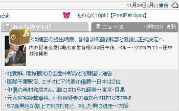 2008.11.24不思議な箱出現.JPG