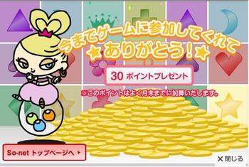 2008.11.30横断ビンゴ皆勤賞.JPG