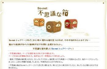 2008.12.11不思議な箱の種類.JPG