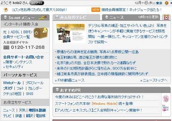 2008.12.11不思議な箱出現.JPG
