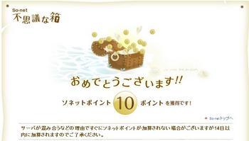 2008.12.12不思議な箱.JPG