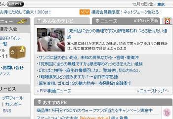 2008.12.12不思議な箱出現.JPG