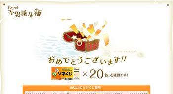 2008.12.12不思議な箱(赤).JPG