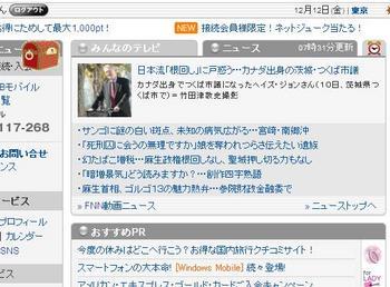 2008.12.12不思議な箱(赤)出現.JPG