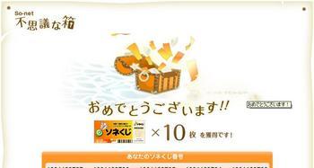2008.12.12不思議な箱(黄).JPG