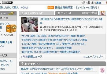 2008.12.12不思議な箱(黄)出現.JPG