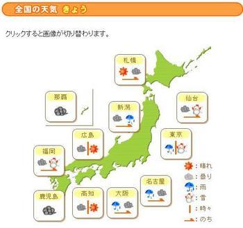2009.1.9今日の天気.JPG