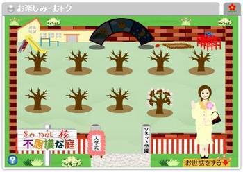 2009.3.10不思議な庭.jpg
