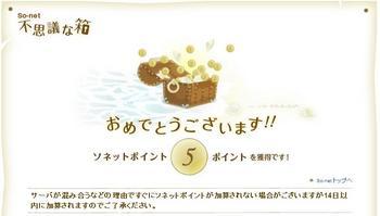 2009.4.27不思議な箱.JPG
