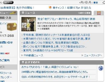 2009.4.27不思議な箱(茶)出現.JPG