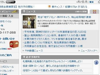 2009.4.27不思議な箱(赤)出現.JPG