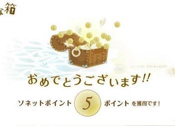 2009.6.13不思議な箱5P.JPG
