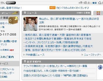 2009.6.13不思議な箱(茶)出現.JPG