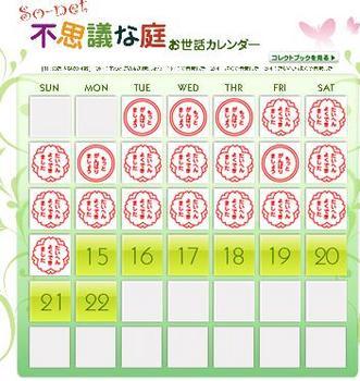 2009.6.14不思議な庭お世話カレンダー.JPG