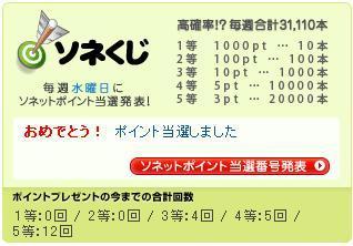 2009.6.18当選回数.JPG